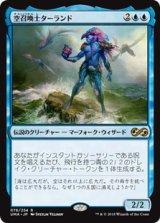 空召喚士ターランド/Talrand, Sky Summoner 【日本語版】 [UMA-青R]《状態:NM》