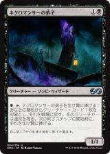 ネクロマンサーの弟子/Apprentice Necromancer 【日本語版】 [UMA-黒U]《状態:NM》