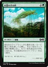 木霊の手の内/Kodama's Reach 【日本語版】 [UMA-緑C]《状態:NM》