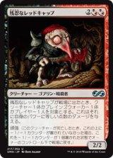 残忍なレッドキャップ/Murderous Redcap 【日本語版】 [UMA-金U]《状態:NM》
