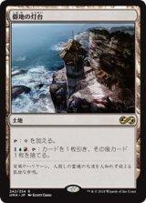 僻地の灯台/Desolate Lighthouse 【日本語版】 [UMA-土地R]《状態:NM》