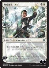 盾魔道士、テヨ/Teyo, the Shieldmage (日本オリジナル) 【日本語版】 [WAR-白U]《状態:NM》