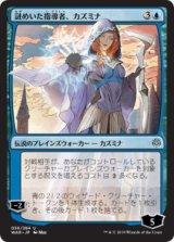 謎めいた指導者、カズミナ/Kasmina, Enigmatic Mentor (日本オリジナル) 【日本語版】 [WAR-青U]《状態:NM》