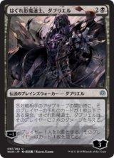 はぐれ影魔道士、ダブリエル/Davriel, Rogue Shadowmage (日本オリジナル) 【日本語版】 [WAR-黒U]《状態:NM》