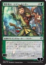 野生造り、ジアン・ヤングー/Jiang Yanggu, Wildcrafter (日本オリジナル) 【日本語版】 [WAR-緑U]《状態:NM》