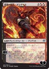 混沌の船長、アングラス/Angrath, Captain of Chaos (日本オリジナル) 【日本語版】 [WAR-混U]《状態:NM》