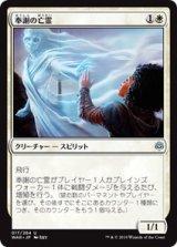 奉謝の亡霊/Grateful Apparition 【日本語版】  [WAR-白U]《状態:NM》