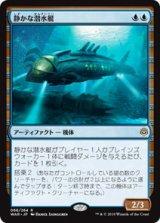 静かな潜水艇/Silent Submersible 【日本語版】  [WAR-青R]《状態:NM》