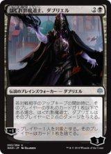 はぐれ影魔道士、ダブリエル/Davriel, Rogue Shadowmage 【日本語版】  [WAR-黒U]《状態:NM》