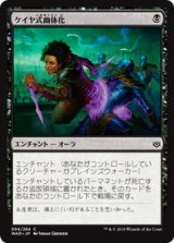 ケイヤ式幽体化/Kaya's Ghostform 【日本語版】  [WAR-黒C]《状態:NM》