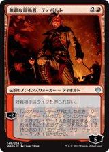 無頼な扇動者、ティボルト/Tibalt, Rakish Instigator 【日本語版】  [WAR-赤U]《状態:NM》