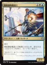 精鋭護衛魔道士/Elite Guardmage 【日本語版】  [WAR-金U]《状態:NM》