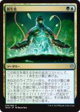 新生化/Neoform 【日本語版】  [WAR-金U]《状態:NM》