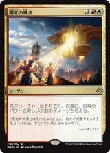 陽光の輝き/Solar Blaze 【日本語版】  [WAR-金R]《状態:NM》