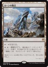 カーンの拠点/Karn's Bastion 【日本語版】  [WAR-土地R]《状態:NM》