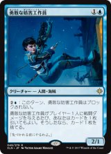 勇敢な妨害工作員/Daring Saboteur 【日本語版】 [XLN-青R]
