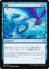 順風/Favorable Winds 【日本語版】 [XLN-青U]