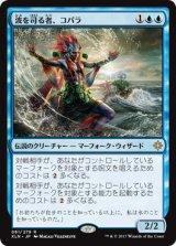 波を司る者、コパラ/Kopala, Warden of Waves 【日本語版】 [XLN-青R]