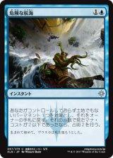危険な航海/Perilous Voyage 【日本語版】 [XLN-青U]