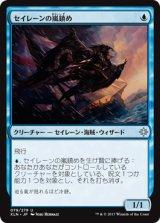セイレーンの嵐鎮め/Siren Stormtamer 【日本語版】 [XLN-青U]