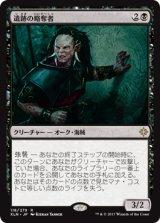 遺跡の略奪者/Ruin Raider 【日本語版】 [XLN-黒R]
