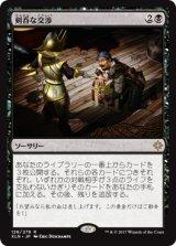 剣呑な交渉/Sword-Point Diplomacy 【日本語版】 [XLN-黒R]《状態:NM》