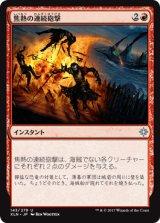 焦熱の連続砲撃/Fiery Cannonade 【日本語版】 [XLN-赤U]