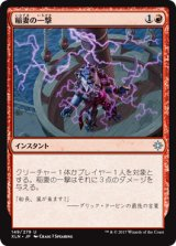 稲妻の一撃/Lightning Strike 【日本語版】 [XLN-赤U]