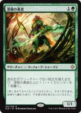 深根の勇者/Deeproot Champion 【日本語版】 [XLN-緑R]