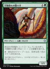 大物群れの操り手/Drover of the Mighty 【日本語版】 [XLN-緑U]