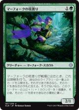 マーフォークの枝渡り/Merfolk Branchwalker 【日本語版】 [XLN-緑U]