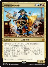 鉄面提督ベケット/Admiral Beckett Brass 【日本語版】 [XLN-金MR]《状態:NM》