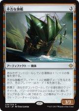 不吉な旗艦/Fell Flagship 【日本語版】 [XLN-アR]