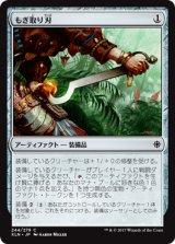 もぎ取り刃/Prying Blade 【日本語版】 [XLN-アC]