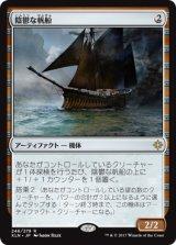 陰鬱な帆船/Shadowed Caravel 【日本語版】 [XLN-アR]