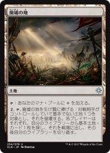廃墟の地/Field of Ruin 【日本語版】 [XLN-土地U]《状態:NM》