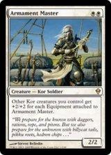 武装の達人/Armament Master 【英語版】 [ZEN-白R]《状態:NM》