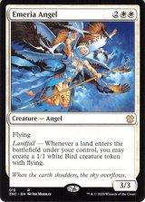 エメリアの天使/Emeria Angel 【英語版】 [ZNC-白R]