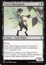 ウーナの黒近衛/Oona's Blackguard 【英語版】 [ZNC-黒U]