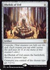 ウルドのオベリスク/Obelisk of Urd 【英語版】 [ZNC-灰R]