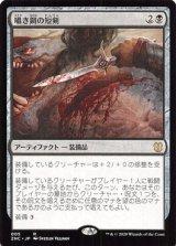 囁き鋼の短剣/Whispersteel Dagger 【日本語版】 [ZNC-黒R]