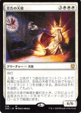 忠告の天使/Admonition Angel 【日本語版】 [ZNC-白MR]
