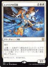 エメリアの天使/Emeria Angel 【日本語版】 [ZNC-白R]