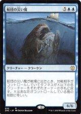 船団の災い魔/Scourge of Fleets 【日本語版】 [ZNC-青R]