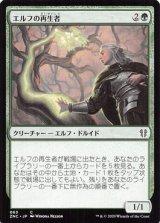 エルフの再生者/Elvish Rejuvenator 【日本語版】 [ZNC-緑C]