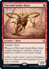 むら気な猛導獣/Wayward Guide-Beast 【英語版】 [ZNR-赤R]