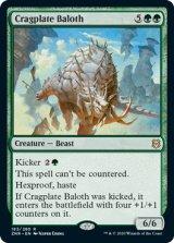 岩山鎧のベイロス/Cragplate Baloth 【英語版】 [ZNR-緑R]