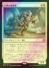 [FOIL] 兵団の統率者/Squad Commander 【日本語版】 [ZNR-白R]