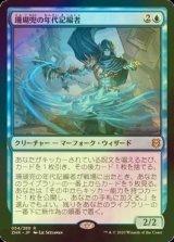 [FOIL] 珊瑚兜の年代記編者/Coralhelm Chronicler 【日本語版】 [ZNR-青R]
