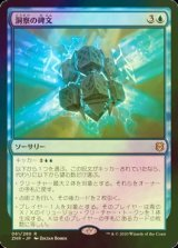 [FOIL] 洞察の碑文/Inscription of Insight 【日本語版】 [ZNR-青R]